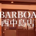 パエリアとトマト鍋のお店 バルボア西中島店
