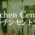 大衆イタリア食堂Kitchen Central